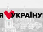 «Батьківщина» запустила унікальний інтернет-проект «Я люблю Україну»