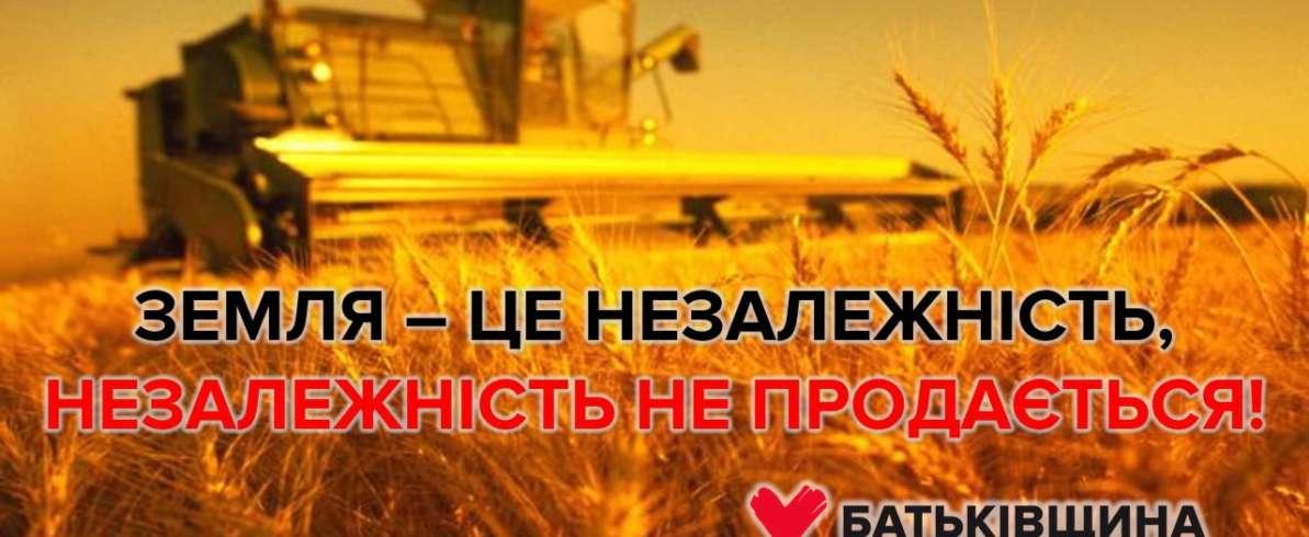 """Київська обласна """"Батьківщина"""" розпочинає інформаційну кампанію до Дня Незалежності """"Плекаймо Незалежність""""."""