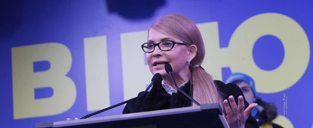 Юлія Тимошенко: Українцям зараз важко, але ми маємо шанс створити заможну і щасливу країну