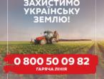«Батьківщина» відкриває гарячу лінію у Київській області!